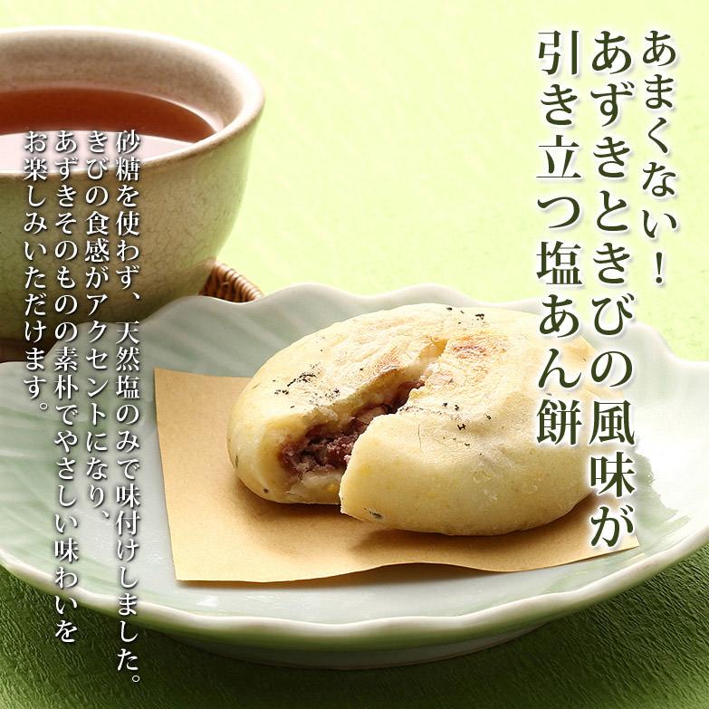 砂糖不使用 あずきの風味をひきたてる塩あん餅 『きび』5個セット | 有限会社川田餅本舗・山口県