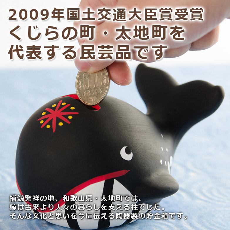 きっと貯金もビッグになります! 『くじらの貯金箱』 | 抱壷庵・和歌山県