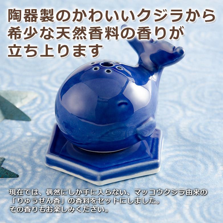 マッコウクジラから採れる 「りゅうぜん香」の香料付き 香りの民芸品 『いさな香』   抱壷庵・和歌山県