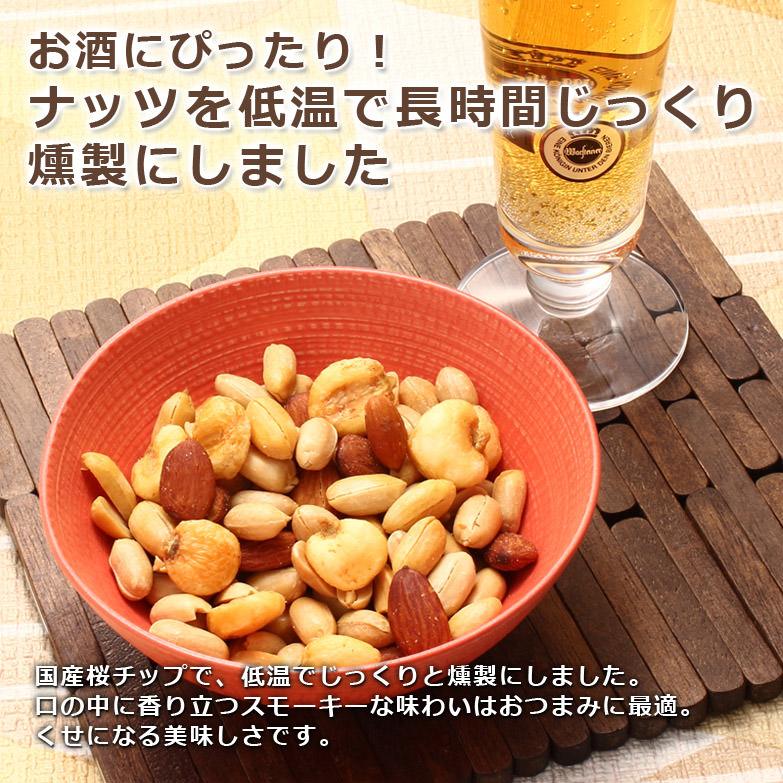 国産桜チップでじっくり燻製したスモークナッツミックス 〔115g〕