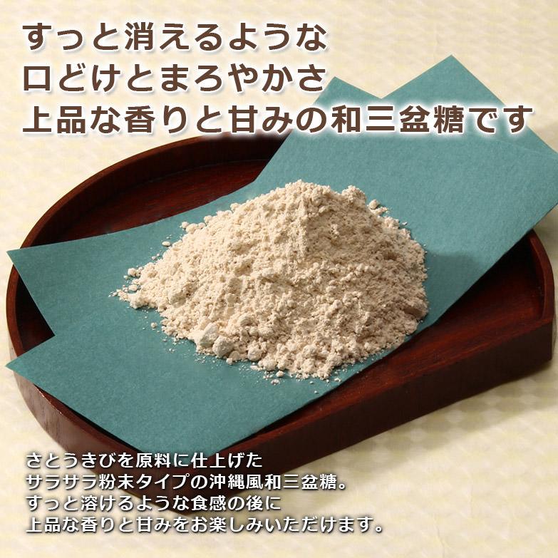 主原料は沖縄のさとうきび! 尚和三盆糖 | 有限会社上地屋・沖縄県