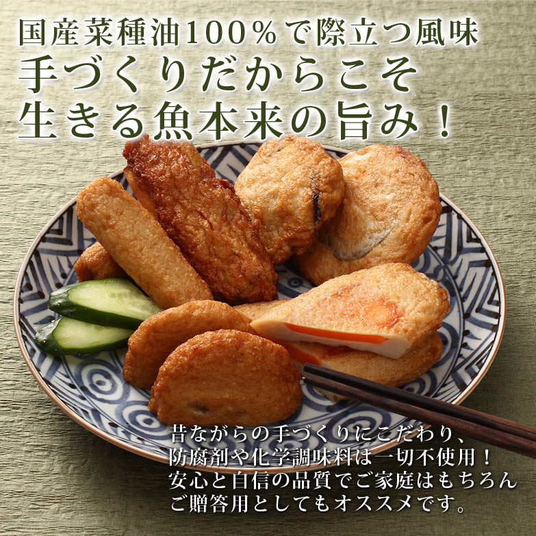 新鮮な魚肉の旨みを、そのまま引き出した こだわり派! 季節の薩摩揚げ | 有限会社カワノすり身店・鹿児島県