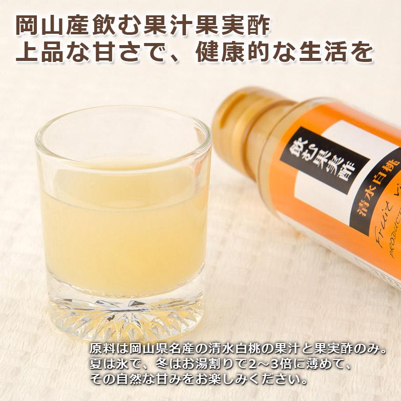 笹埜造酢 岡山県 飲む果実酢 清水白桃〔200ml〕