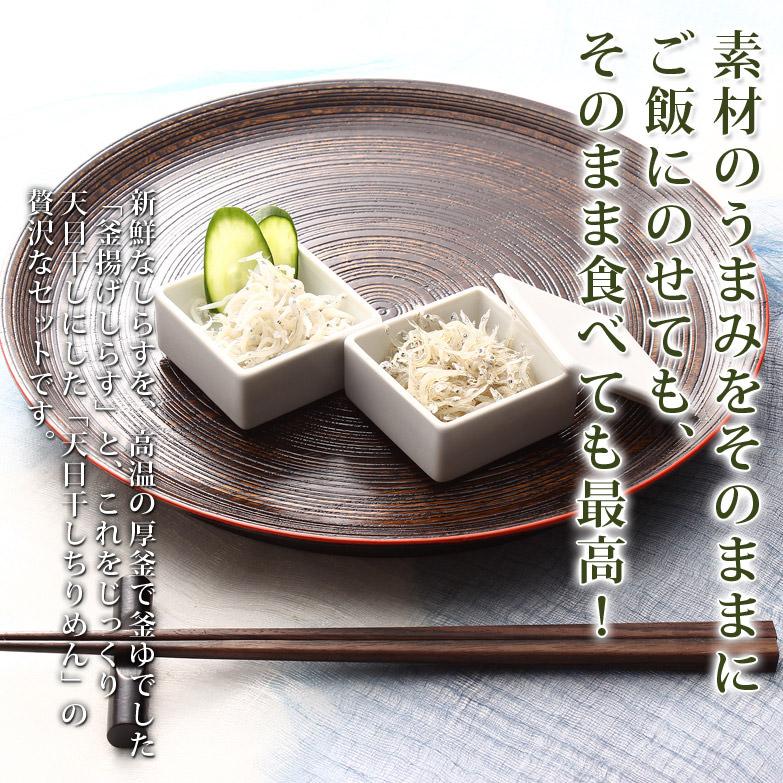 穫れたてと、できたて どちらも抜群の美味しさ 釜揚げしらす 天日干ちりめんセット | まるとも海産・和歌山県
