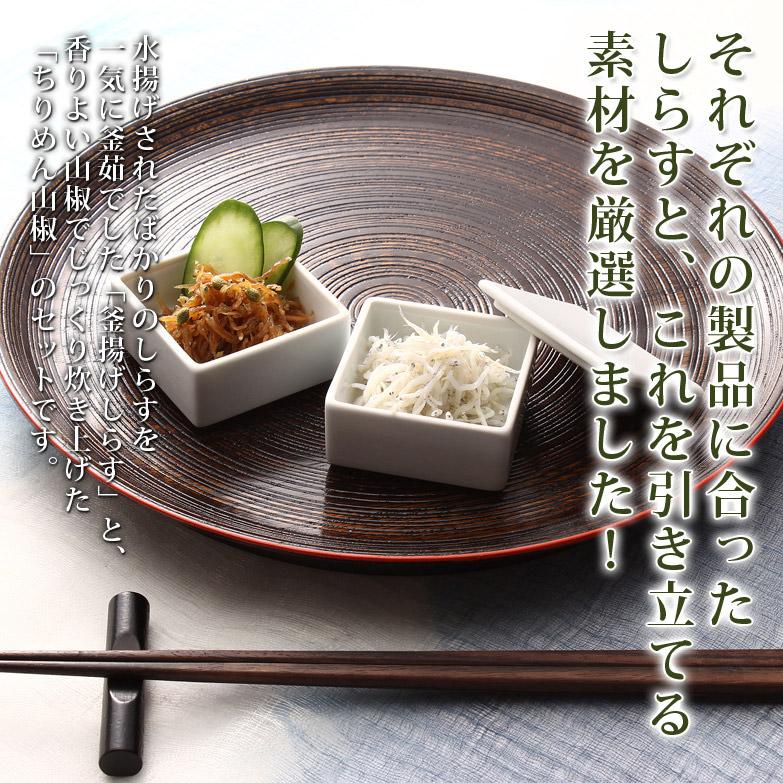 ご飯や酒の肴として、贈りものにも! 釜揚げしらす ちりめん山椒セット | まるとも海産・和歌山県