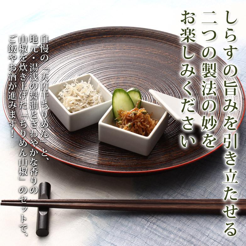 2つの異なる豊かな味と香りを お楽しみください 天日干しちりめん ちりめん山椒セット | まるとも海産・和歌山県