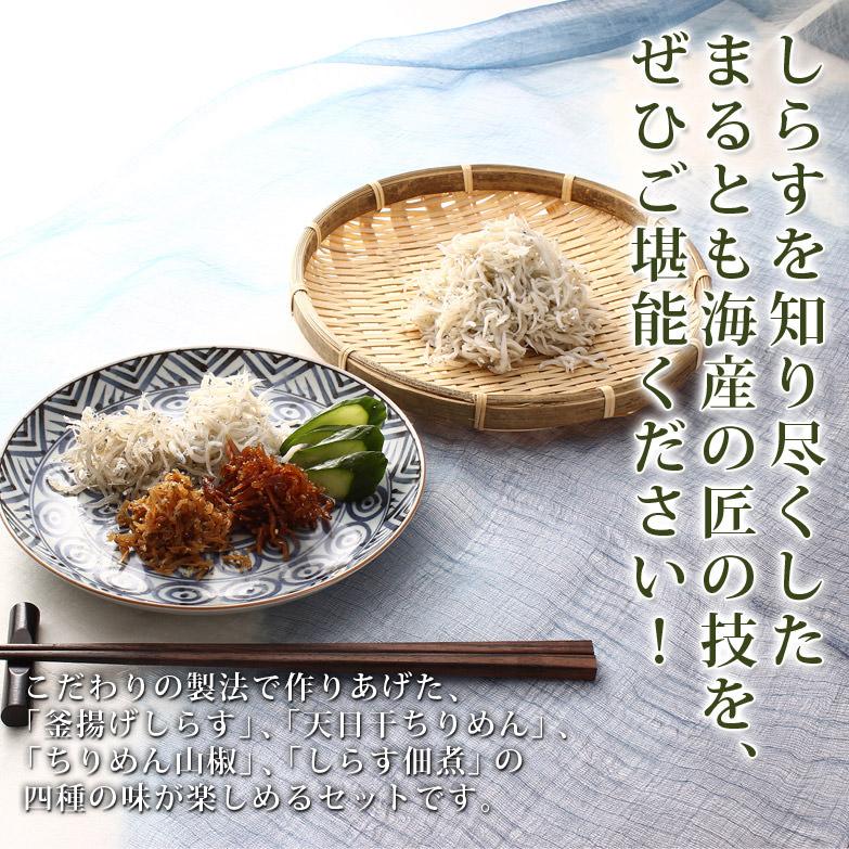 しらす三昧が楽しめる贅沢セット しらす4種詰め合わせセット | まるとも海産・和歌山県