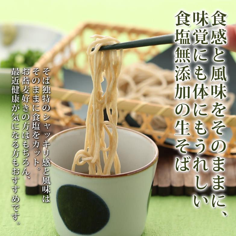 食塩無添加のおいしい〈生そば〉220g×6セット | 株式会社叶屋食品・群馬県