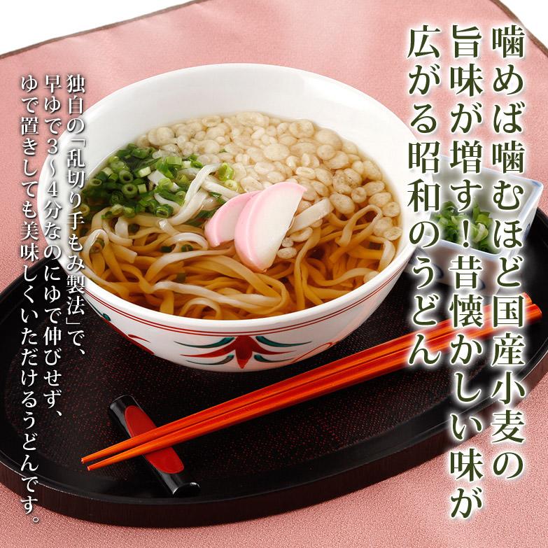昔懐かしい味〈昭和のうどん〉300g×6セット | 株式会社叶屋食品・群馬県