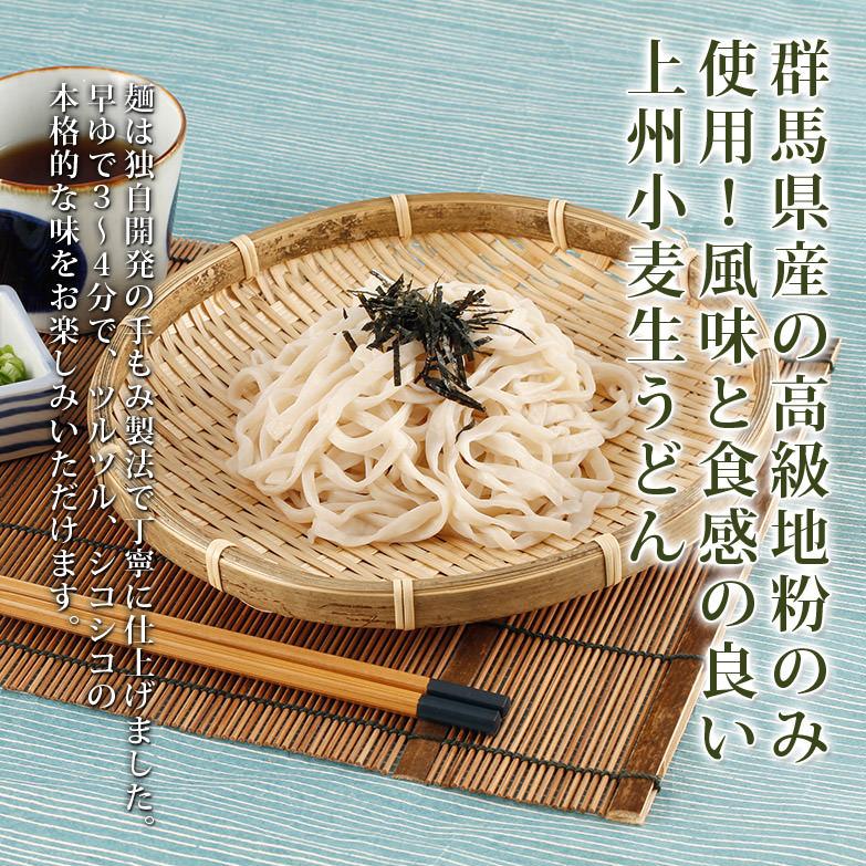 良質な群馬県産小麦粉100%使用!〈上州小麦生うどん〉300g×6セット | 株式会社叶屋食品・群馬県