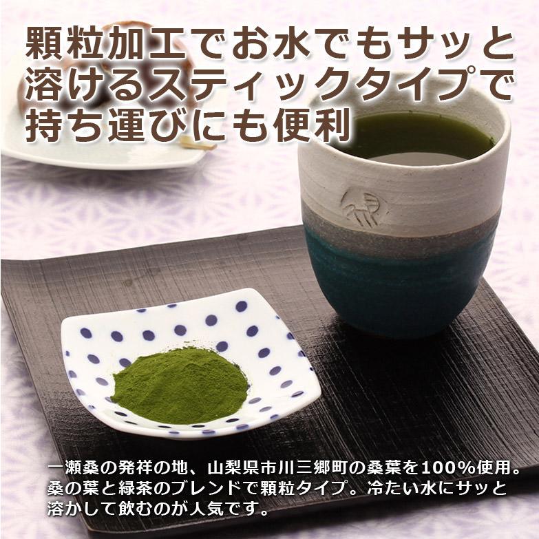 スティックの顆粒タイプでもっと気軽に 毎日飲みたい〈桑の葉茶〉12包入 | 株式会社桑郷・山梨県
