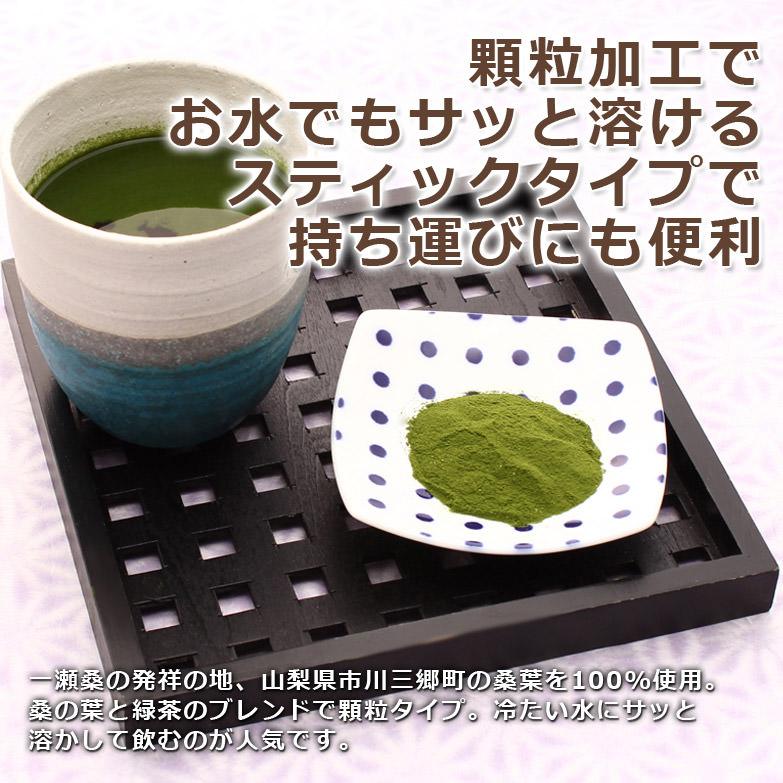 スティックの顆粒タイプでもっと気軽に 毎日飲みたい〈桑の葉茶〉40包入   株式会社桑郷・山梨県