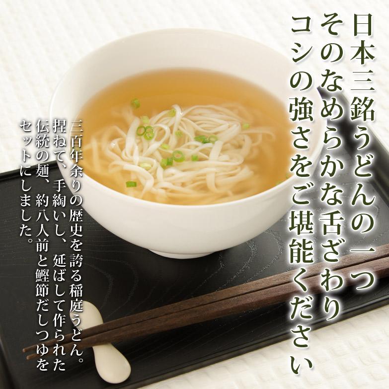 300年余りの歴史を誇る 秋田伝統の味 稲庭城下うどん | 有限会社熊谷麺業・秋田県