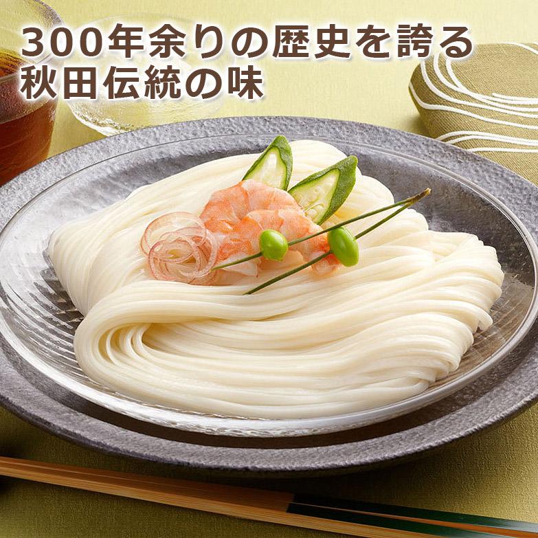 300年余りの歴史を誇る、秋田伝統の味 稲庭城下うどん  KP-20   有限会社熊谷麺業・秋田県