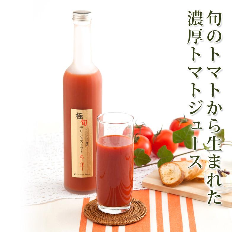 トマトの美味しさを最大限に引き出した 極旬デリシャストマト丸しぼり   デリシャスファーム株式会社・宮城県