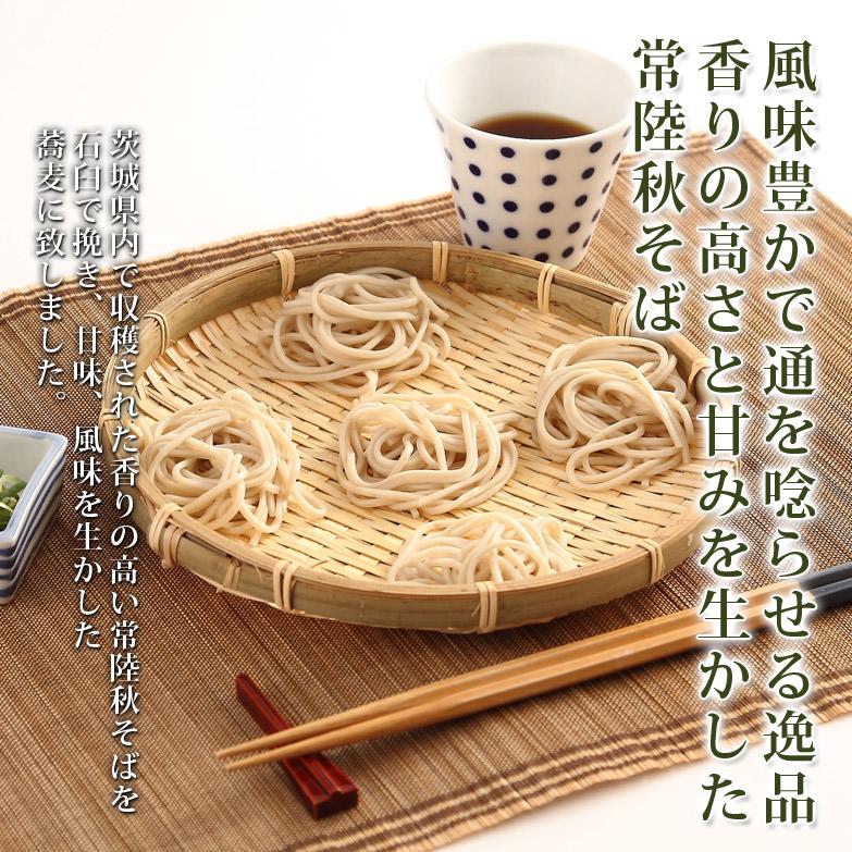 甘味、風味を生かした香りの高い常陸秋そば つくば蕎麦 | 青木製麺工場・茨城県