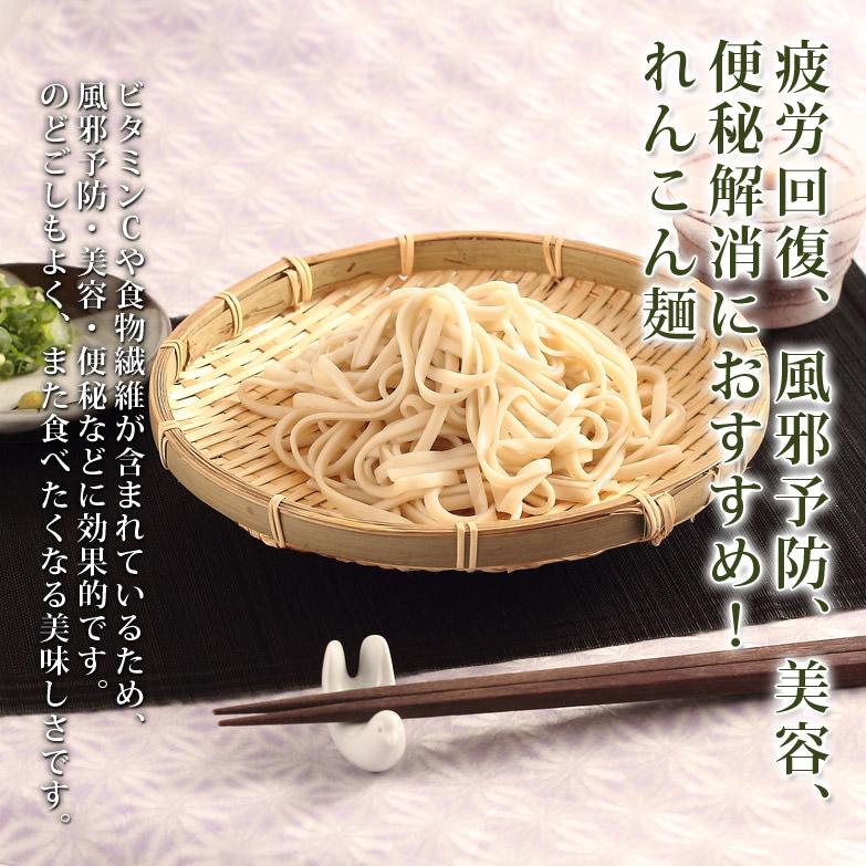 疲労回復、風邪予防、美容や便秘解消におすすめ! れんこん麺 12個セット  青木製麺工場・茨城県