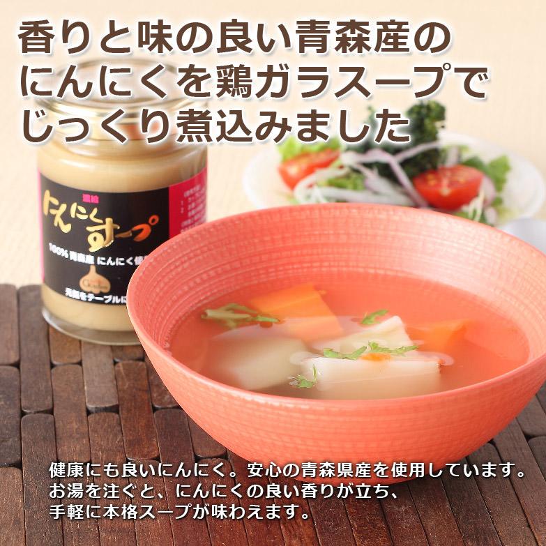 香り豊かな青森産にんにく100%使用! にんにくスープ〈小〉   株式会社昭仁・東京都
