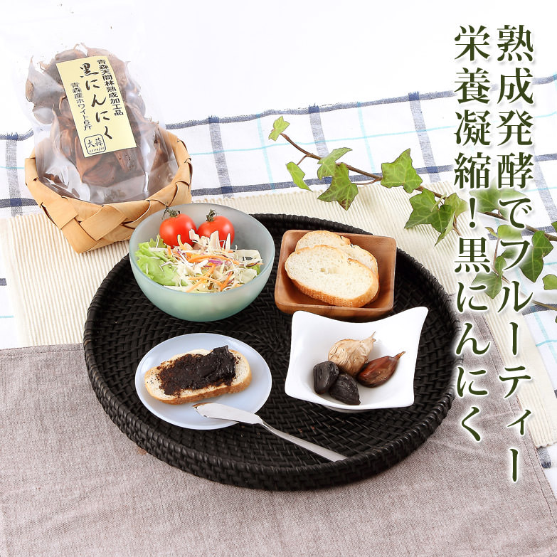 1ヶ月かけてじっくり熟成発酵 黒にんにく〔500g〕 | 株式会社昭仁・東京都