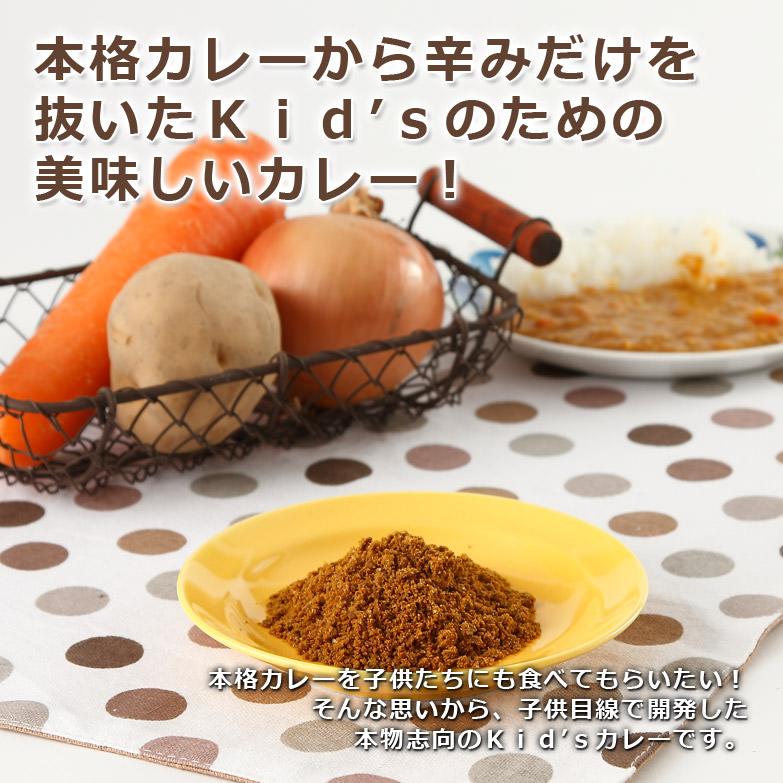 子供目線で開発した Kid's本格カレールゥ | 株式会社食品企画・東京都