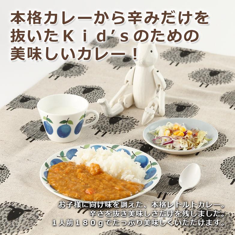 味覚の発達するお子様向け Kid's本格レトルトカレー | 株式会社食品企画・東京都