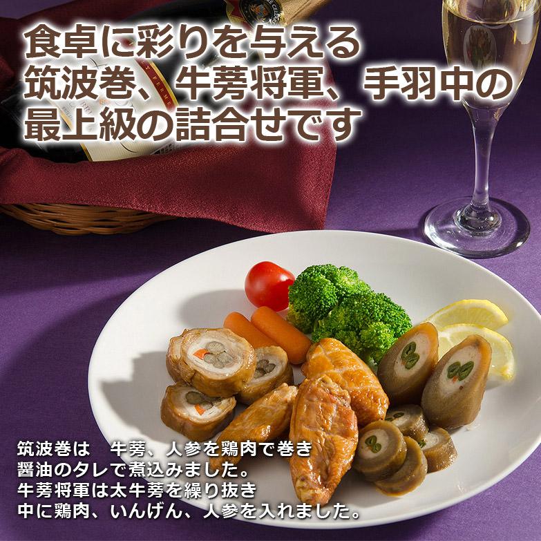 牛蒡、人参を鶏肉で巻いた筑波巻セット 吟味集津久葉 | 有限会社鳥末食品・茨城県