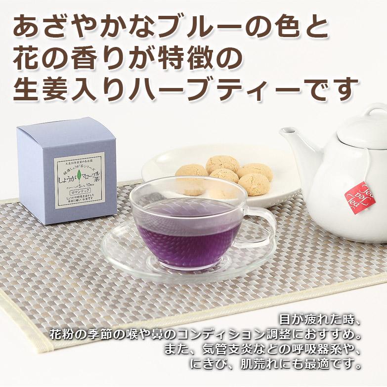 健康しょうが茶シリーズ しょうがマローブルー茶 長治園 茨城県〔ティーパック:5個(10杯分)〕