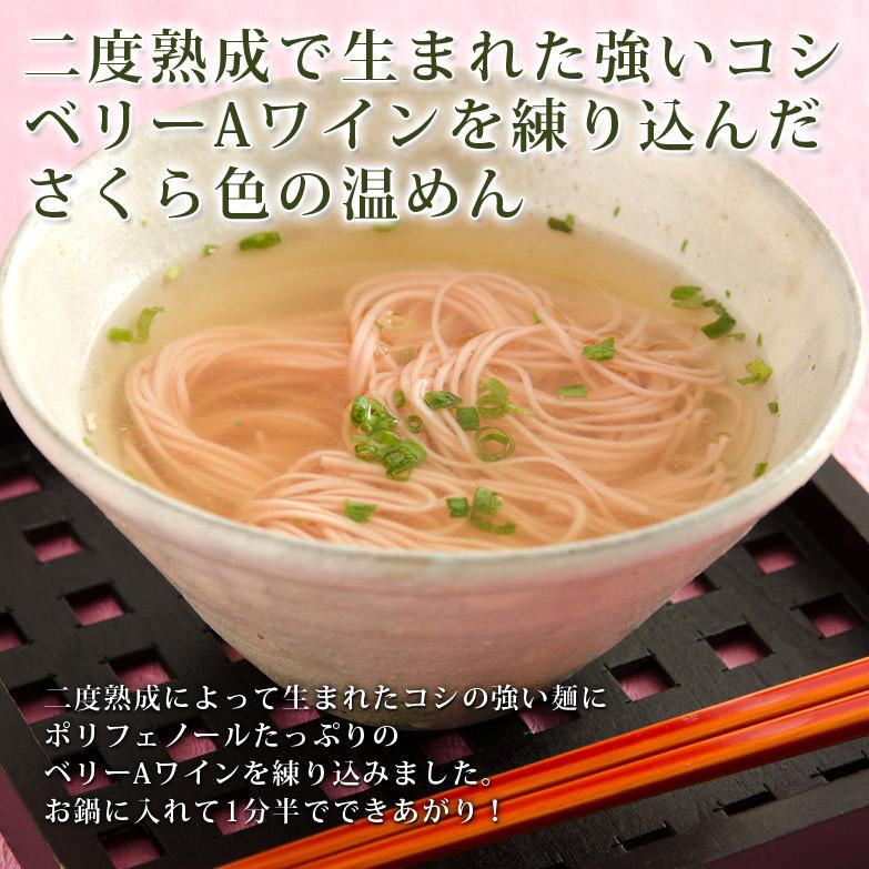 さくら色で食卓を華やかに 温めん(にゅうめん)さくら [スープ付] | 美作そうめん山本・岡山県
