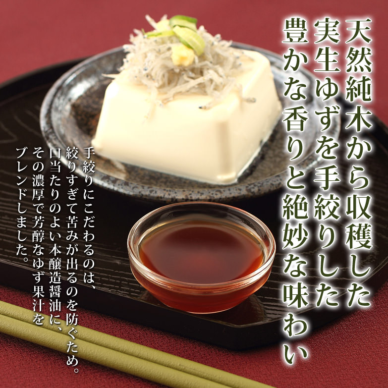丁寧に 手絞りした香り高い逸品 ゆず香るぽん酢   有限会社さめうらフーズ・高知県