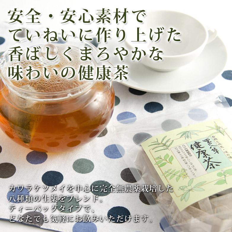完全無農薬栽培 飲みやすい健康茶 里の健康八草茶 [ティーバッグ] | とくぢ健康茶企業組合・山口県