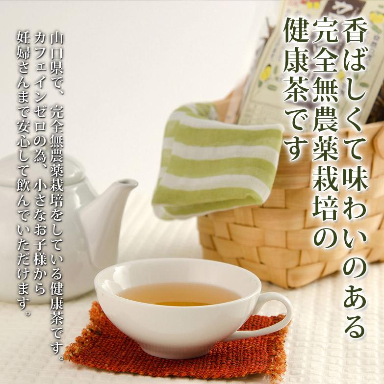 香ばしくて味わい深い 完全無農薬栽培健康茶 カワラケツメイ茶 とくぢ健康茶企業組合 山口県〔100g〕