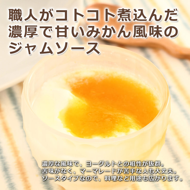 職人がコトコト煮込んだ濃厚な風味 みかんジャムソース | 株式会社山下果樹園・熊本県