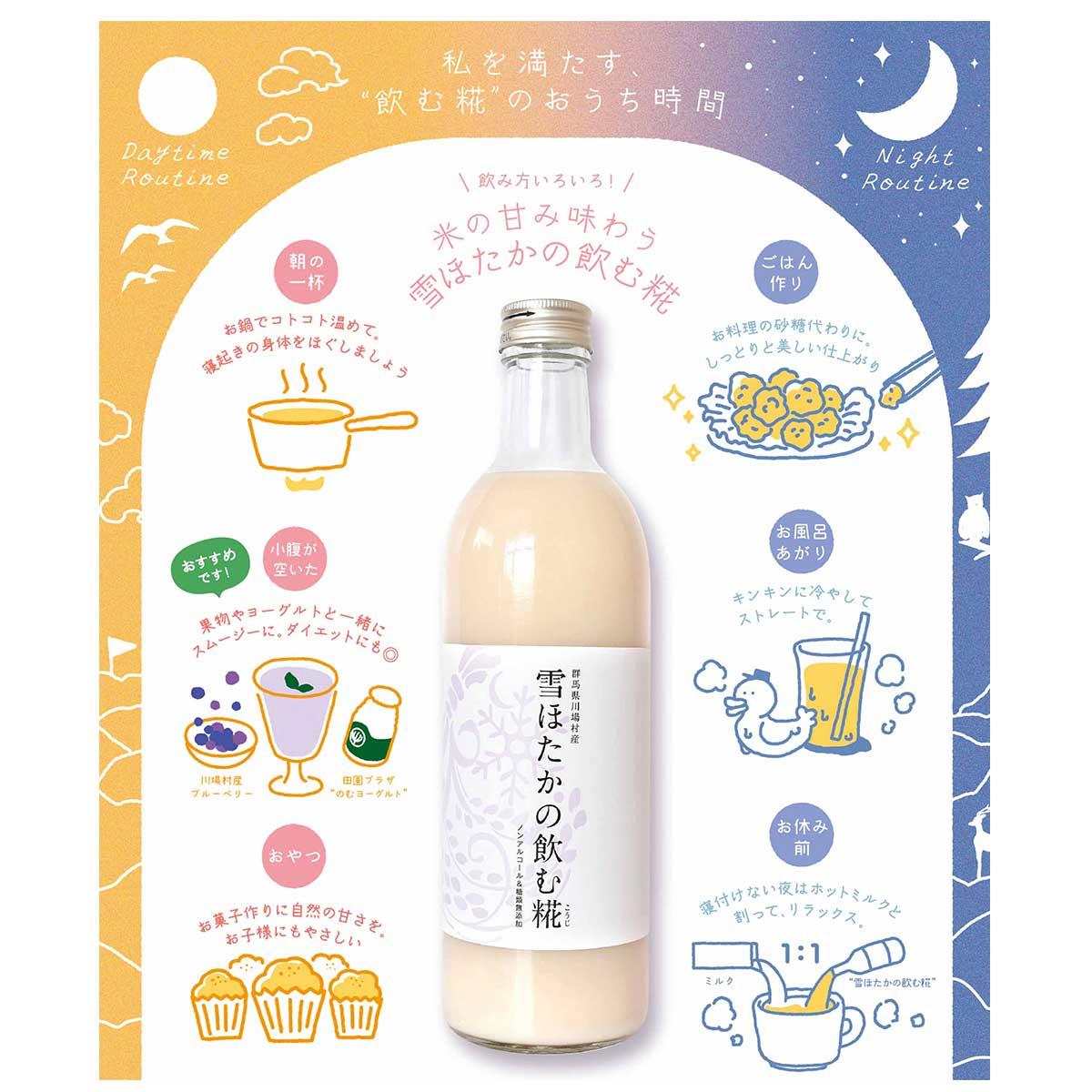 群馬県名産 かわば 米の甘みを味わう ノンアルコール甘酒 雪ほたかの飲む糀6本セット 〔500ml×6本〕 <TVで紹介>