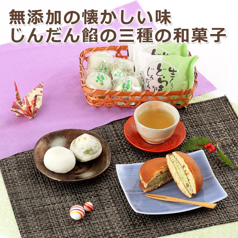 枝豆の餡「じんだん」の食べ比べ どら焼・饅頭詰合せ | じんだん本舗大江・山形県