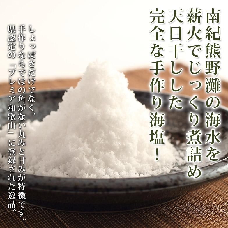 南紀 熊野灘の海水から〈 こだわりの黒塩 〉 | 熊野黒潮本舗・和歌山県