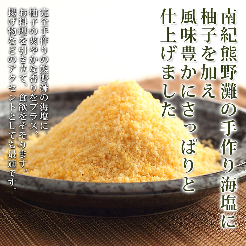 南紀 熊野灘の海水から〈 さわやかな ゆず塩 〉 | 熊野黒潮本舗・和歌山県