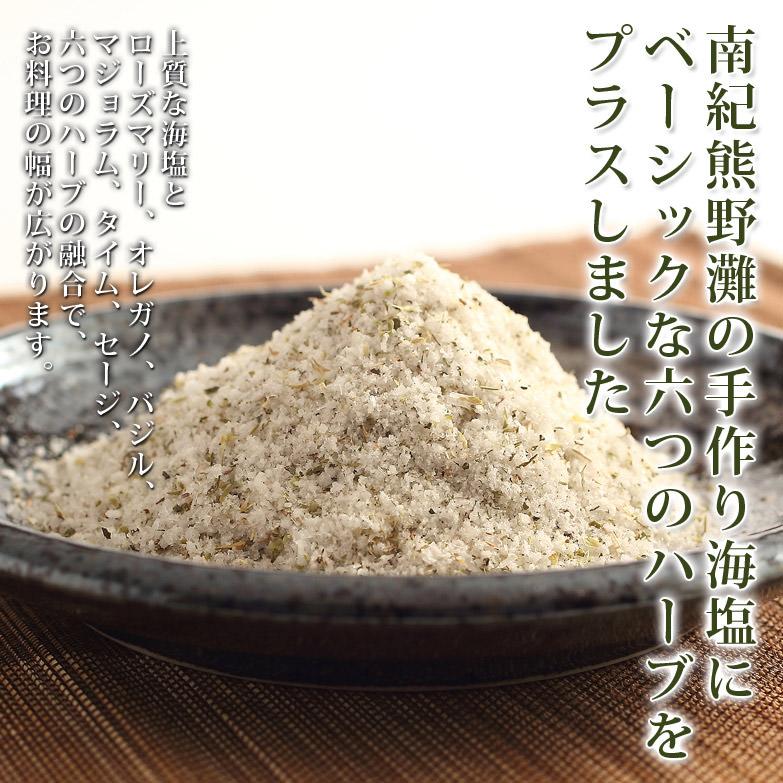 こだわりの塩と6種類のハーブで本格的な〈 ハーブのお塩 〉 | 熊野黒潮本舗・和歌山県