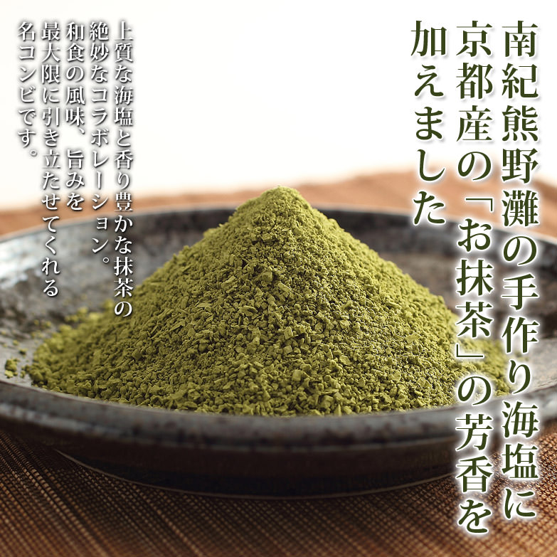 南紀 熊野灘の海水から〈 京都が香る 抹茶塩 〉 | 熊野黒潮本舗・和歌山県