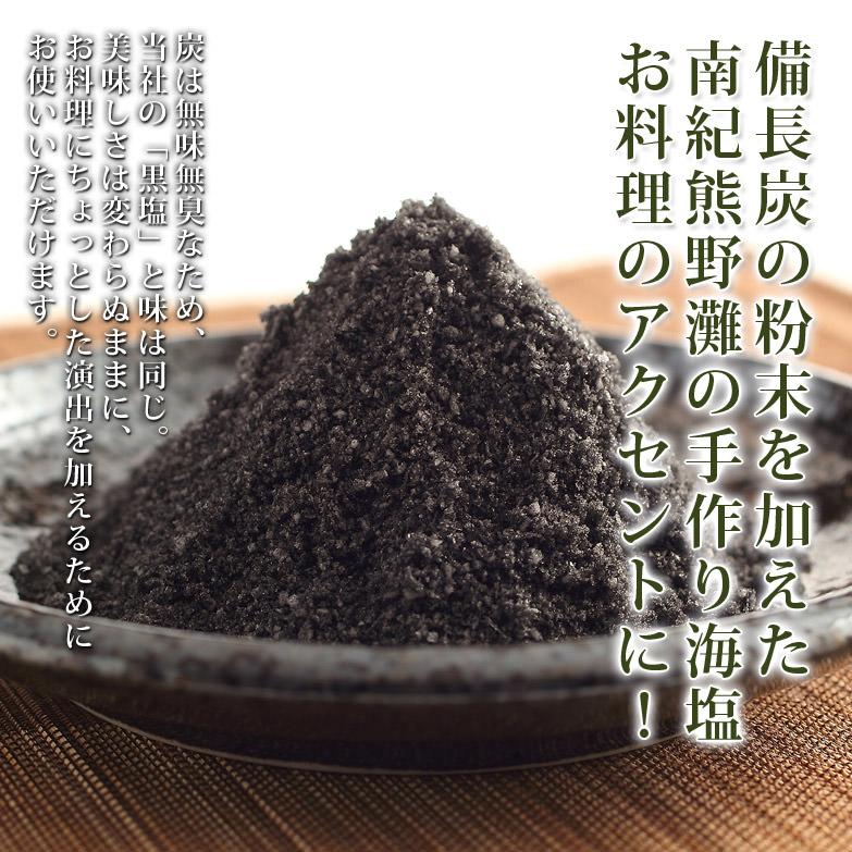 南紀 熊野灘の海水から〈 消臭効果で用途多彩な 炭塩 〉 | 熊野黒潮本舗・和歌山県