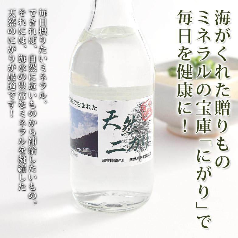 南紀 熊野灘の海水から〈 ミネラルたっぷり 天然にがり 〉 | 熊野黒潮本舗・和歌山県