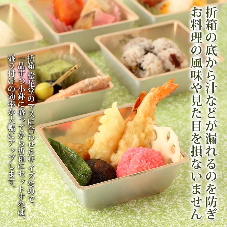 折箱をもっと華やか 便利に使える〈小鉢〉65(赤金)87角   株式会社日野折箱店・広島県