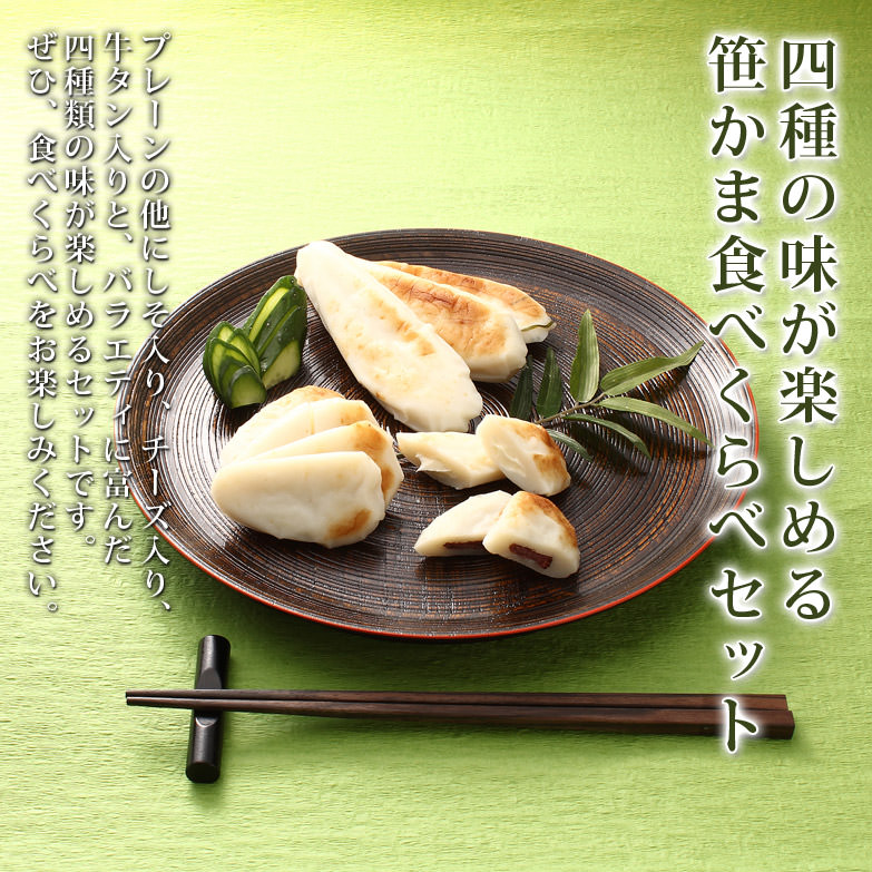 仙台名物! 笹かま食べくらべセット〈味わい〉   株式会社まるご・宮城県