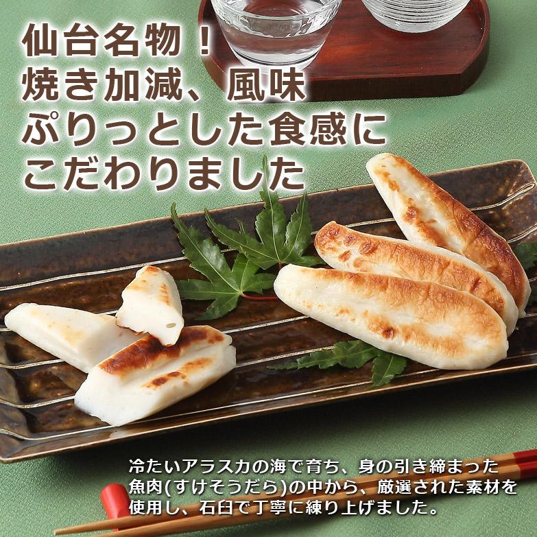 仙台名物!上品な風味とコシ〈厚焼き笹かまセット〉A   株式会社まるご・宮城県