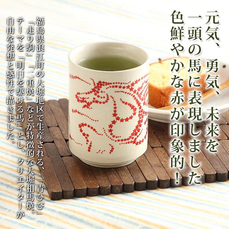 大堀相馬焼の陶器に新しい発想と感性で描く KACHI-UMA03 | KACHI-UMAプロジェクト(主催ガッチ)・福島県