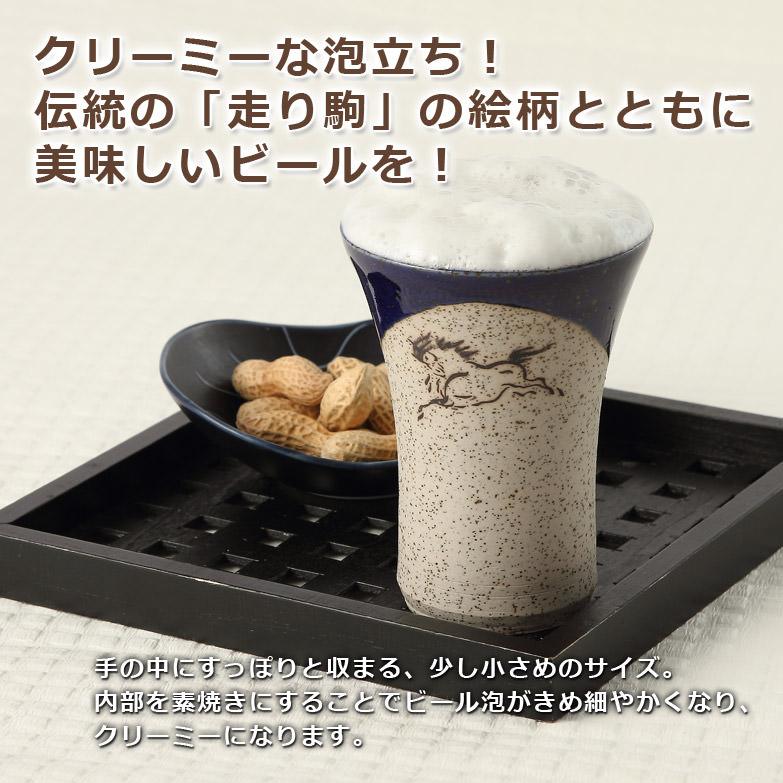 大堀相馬焼〈 ビールタンブラー・小 〉KACHI-UMAプロジェクト(主催ガッチ)・福島県