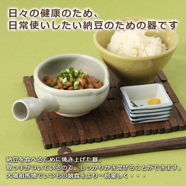 大堀相馬焼〈 納豆鉢 〉KACHI-UMAプロジェクト(主催ガッチ)・福島県