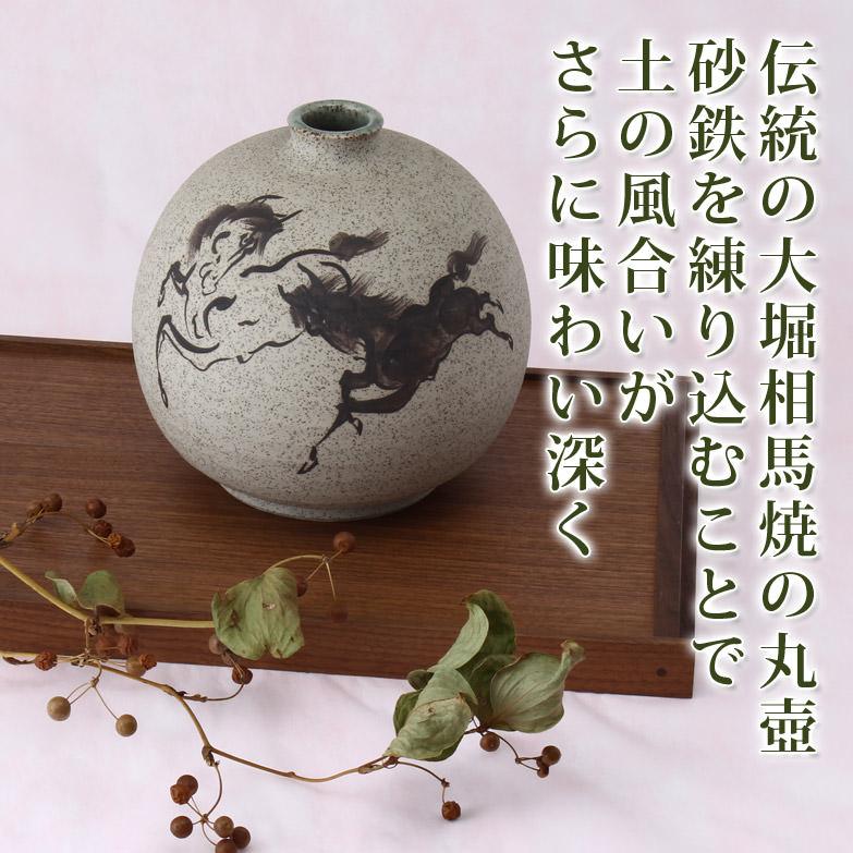 大堀相馬焼〈 砂鉄丸壺 〉KACHI-UMAプロジェクト(主催ガッチ)・福島県