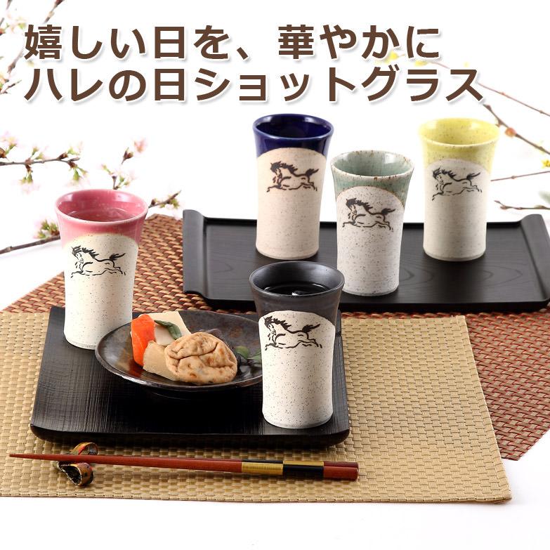 大堀相馬焼〈 ハレの日 ショットグラス 〉KACHI-UMAプロジェクト(主催ガッチ)・福島県