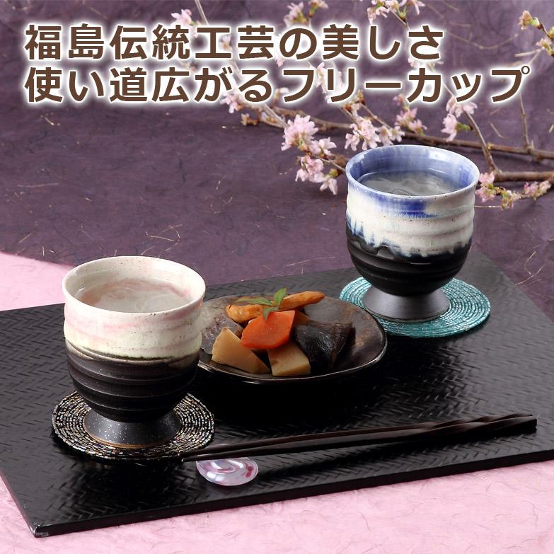 大堀相馬焼〈 フリーカップ 〉株式会社ガッチ・福島県