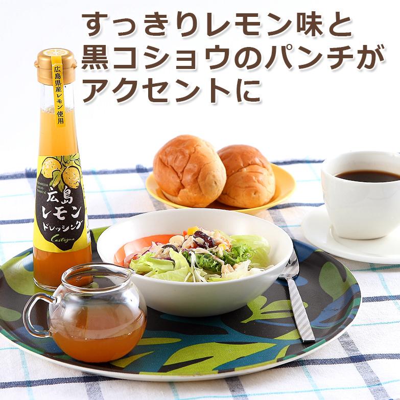 甘酸っぱさと スパイスで食事を楽しむ〈 広島レモンドレッシング 〉 | 有限会社カスターニャ・広島県